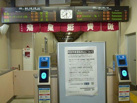 金沢 駅表示