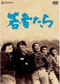 映画 若者たちのポスター