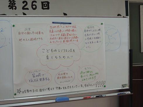 親の学習会6