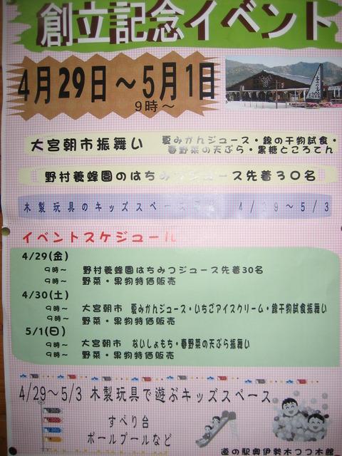 創業祭ポスター 006