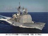 米海軍ミサイルイージス艦