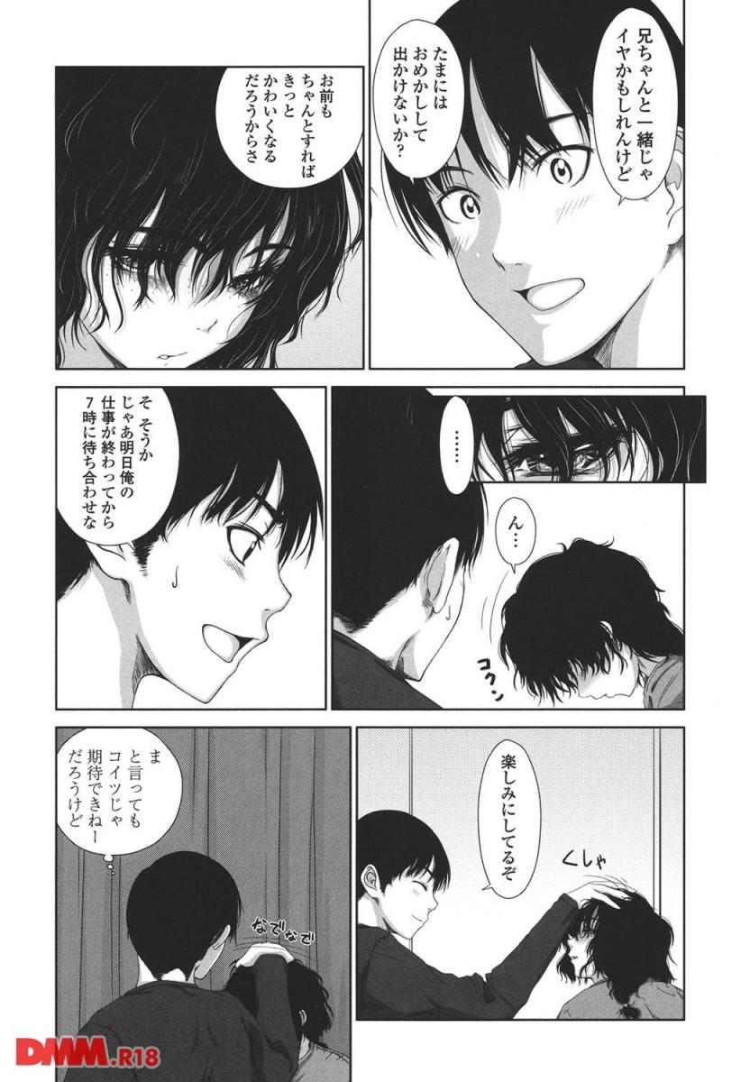 First_Loveその11
