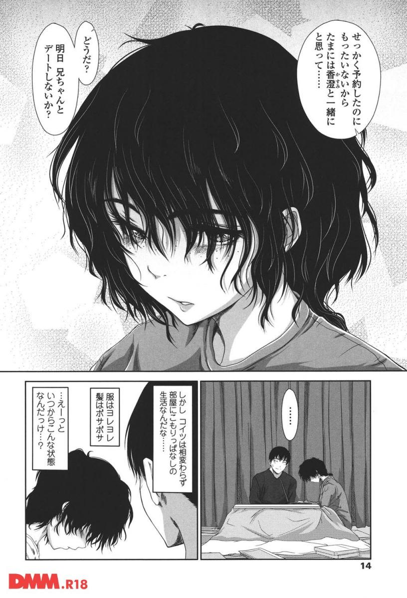 First_Loveその10