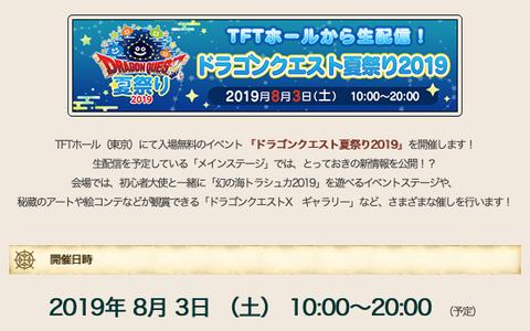スクリーンショット 2019-07-19 20.51.10