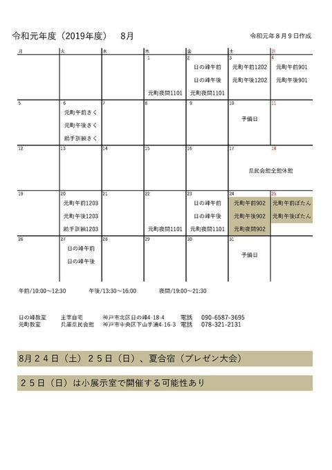 カレンダー平成31-8-2