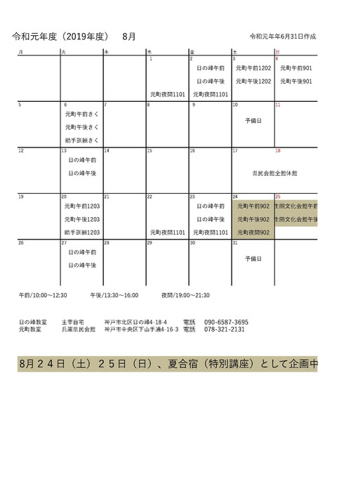 カレンダー平成31-8 _ページ_1