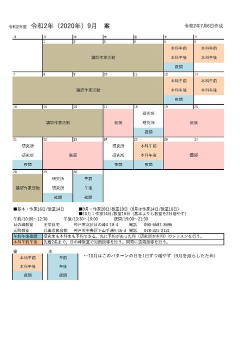 カレンダー2020-9コロナ版