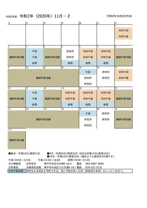カレンダー2020-11-2