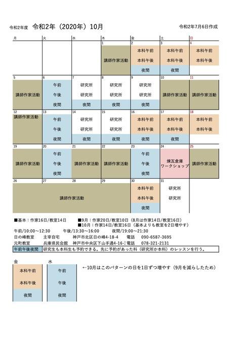 カレンダー2020-10コロナ版2