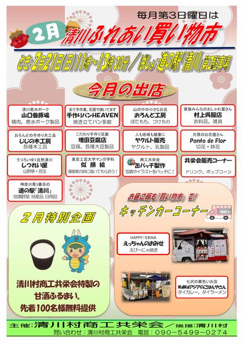02月買い物市チラシ_page001