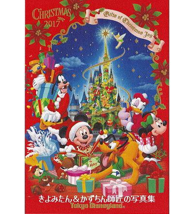 Tdl Tds 17年クリスマスのポストカード 缶バッジの紹介 きよみたん かずちん師匠の写真集 ブログ