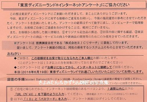 blog20160716_3