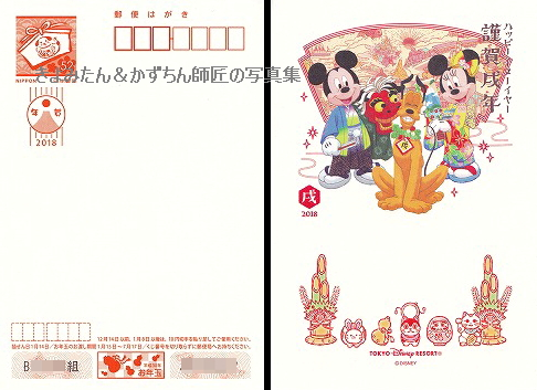 (↑) プルート、ミッキー、ミニーがデザインされた、パークオリジナルデザインのお年玉付き年賀はがき。 4枚入り¥580です。