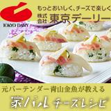 東京デーリー×青山金魚