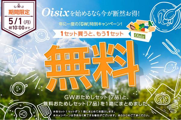 otameshi_buy1_main_b