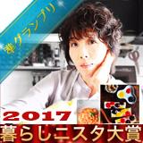 暮らしニスタ大賞2017 準クランプり受賞