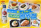 ヤマサ醤油レシピ制作者青山金魚
