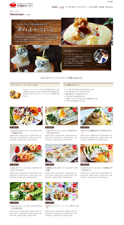 HP青山金魚レシピ特集
