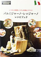 東京デーリー×青山金魚チーズレシピへ
