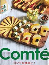 コンテチーズ生産者協会 2017リーフレット
