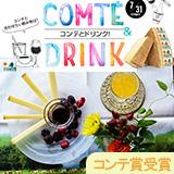 コンテチーズ生産者協会×SnapDish