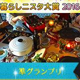 暮らしニスタ大賞2016 準クランプり受賞及び年間PV1位獲得