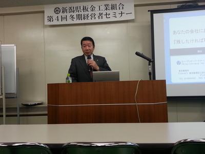 新潟県板金工業組合第4回冬期経営者セミナー