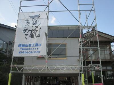 新潟県三条市の屋根外壁塗装リフォーム専門店 屋根葺き替え工事