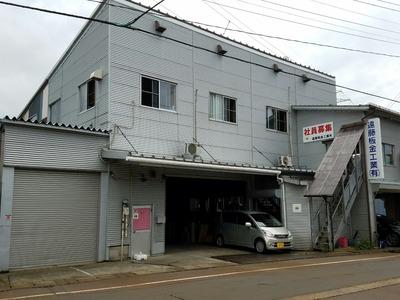 新潟県三条市の屋根外壁塗装リフォーム専門店遠藤組 遠藤板金工業有限会社