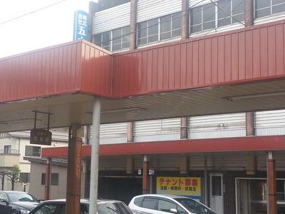 新潟県三条市の屋根外壁リフォーム専 《遠藤組》アーケード修理