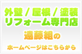 新潟県三条市屋根外壁塗装リフォーム専門店遠藤組 「のみ」の行動は?