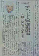 バイマーヤンジンさん 米百俵賞に選出!