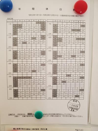 弊社の休日カレンダー
