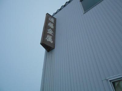 新潟県三条市の屋根外壁塗装リフォーム専門店遠藤組 看板修理