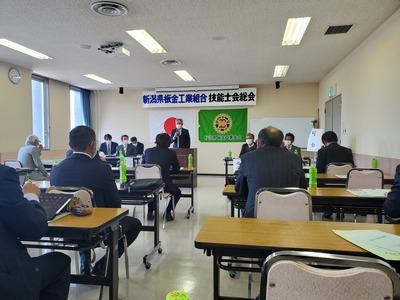 新潟県板金工業組合技能士会総会