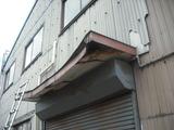 新潟県三条市屋根外壁塗装リフォーム専門店遠藤組 市内S社様の庇修理です