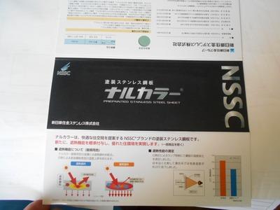 DSCN3455