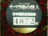 opera4872