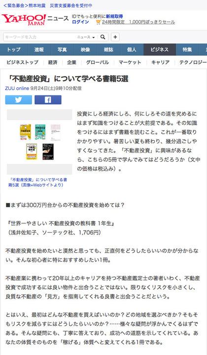 不動産投資の教科書Yahoo!ニュース