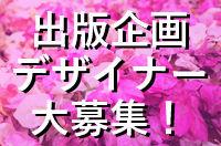 企画・イラストレーター・デザイナー大募集