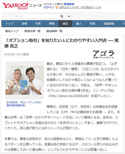 オプション・Yahoo!ニュース