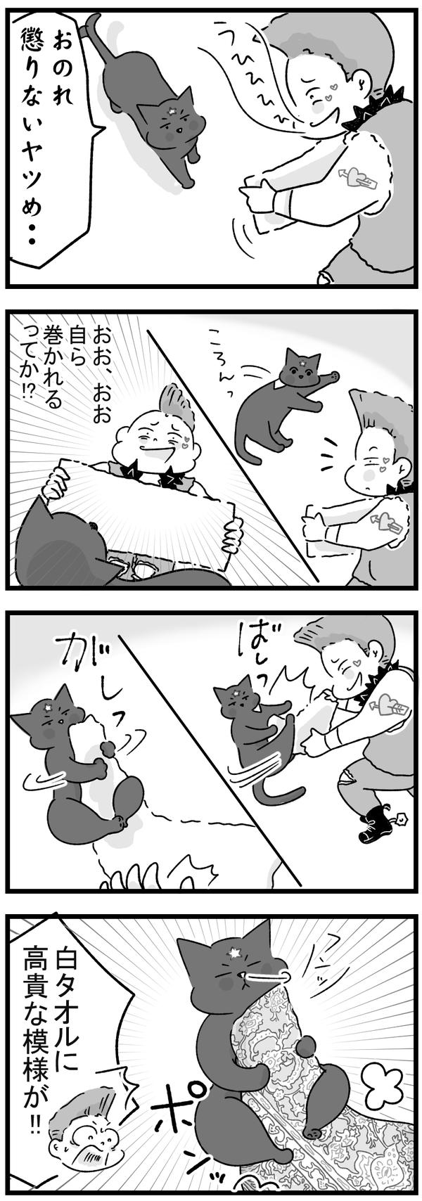 黒猫狩りパワーアップ後1