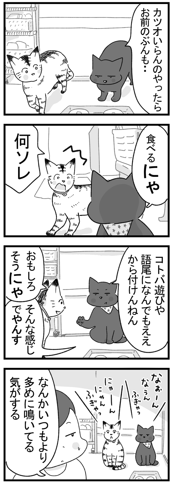 コトバ遊び