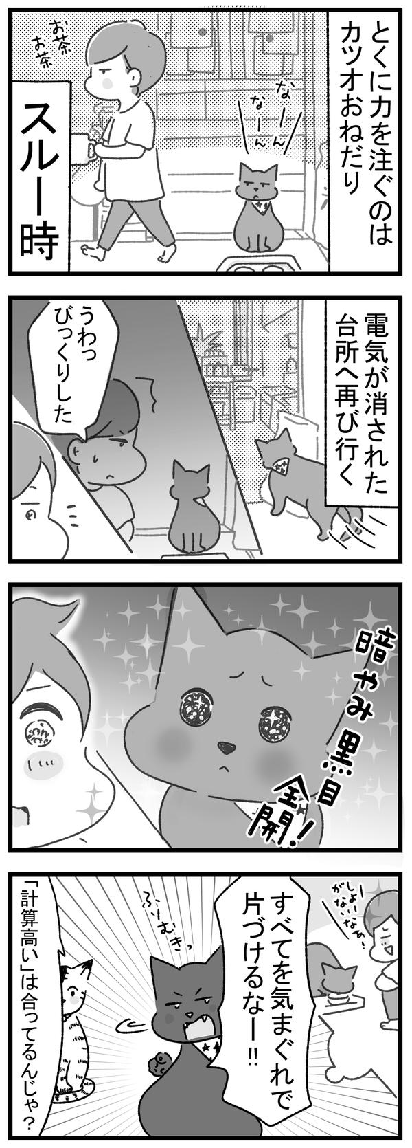 ネコのイメージに一言2