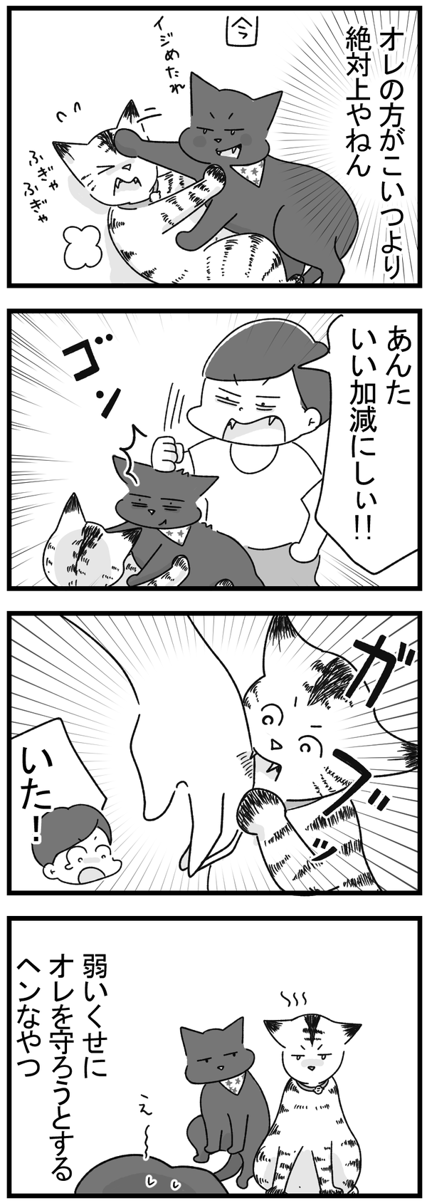 変な先輩2