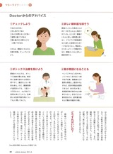 ニッキンマネー記事2