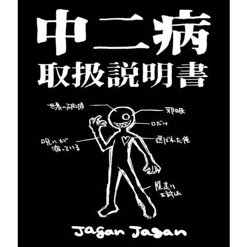 中 二 病 セリフ 【悠久保存版 300種超!】厨二病(中二病)
