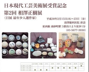 相陶窯 チラシ