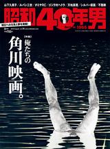 s40_038_magazine_img