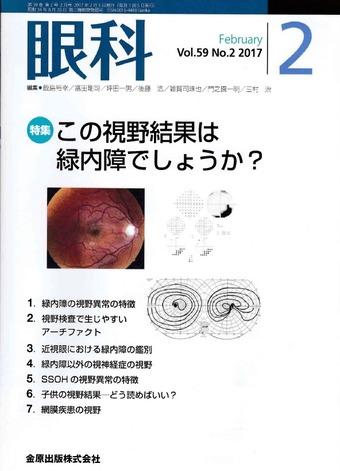 雑誌「眼科」表紙